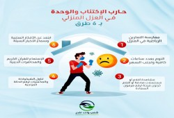 #شعب_واحد_نقدر: 6 طرق لمحاربة الاكتئاب والعزل المنزلي