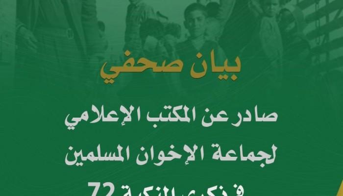 بيان من المكتب الإعلامي للإخوان المسلمين بالأردن في الذكرى الـ72 للنكبة
