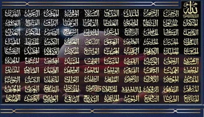 أبواب المعرفة والقرب والمحبة.. أسماء الله الحسنى