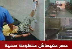 """""""#مصر_مفهاش_منظومة_صحية"""" يتصدر.. ونشطاء: عسكر فَشَلة"""