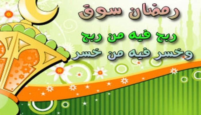 خواطر رمضانية (28): أهل الحسرة في رمضان