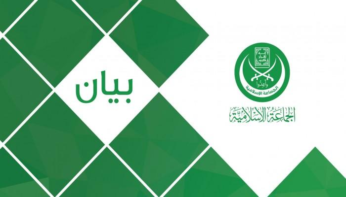 الجماعة الإسلامية ترفض المناكفات السياسية وتدعو لعفو عام شامل