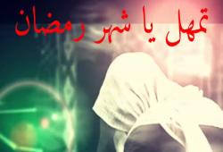 دموع الفراق على رمضان