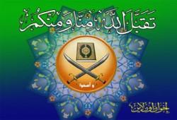 غدا المتمّم لشهر رمضان 1441 هـ.. والأحد أول أيام عيد الفطر