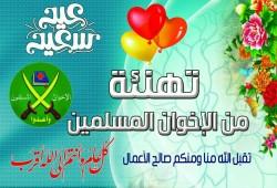 تهنئة الإخوان المسلمين بعيد العيد الفطر المبارك