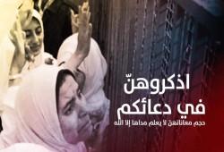 نساء ضد الانقلاب: 167معتقلة في سجون السيسي