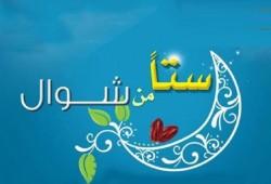 صيام الستة من شوال.. أحكام وحِكم