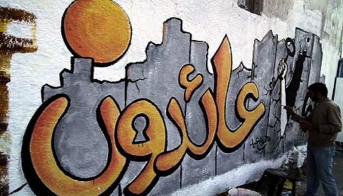 """""""غدا سنعود"""".. حملة أدبية فلسطينية بحروف الإصرار ومحابر الصَّامدين"""