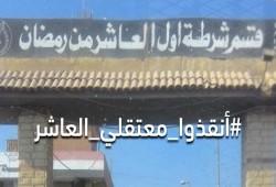مطالبات بالحرية للمعتقلين وإجلاء مصير المختفين قسريًا