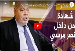 المستشار أحمد مكي في شهادته: الرئيس مرسي شخصية تاريخية (فيديو)