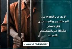 معاناة نجل الرئيس الشهيد واستمرار اعتقال وإخفاء أبرياء.. آخر أخبار المعتقلين اليوم