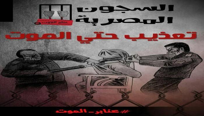 """اعتقالات مسعورة بكفر الشيخ والشرقية.. والتنكيل بالدكتور """"صلاح سلطان"""" وأسرته"""