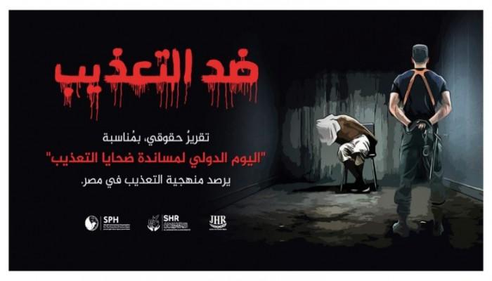 بمناسبة اليوم العالمي لمساندة ضحايا التعذيب.. منظمات حقوقية: التعذيب بمصر ممنهج