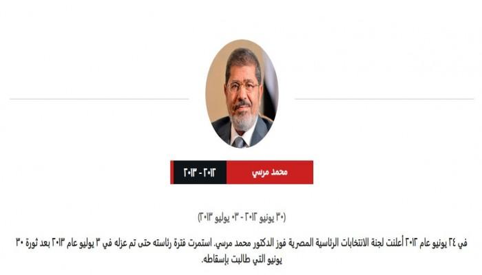 """""""مرسي"""" رئيس و""""الإخوان"""" ليست إرهابية في موقع إلكتروني أطلقه """"السيسي"""""""