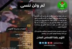 """في ذكرى استشهاد 13 شهيدا بشقة أكتوبر.. المجرم طليق والمنفذ """"وزير"""""""