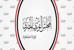 """""""الثوري المصري"""": الوقت حان لثورة تعيد للشعب حريته وإرادته"""