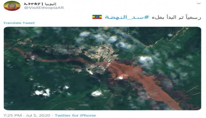 """صفحة """"إثيوبيا"""" على """"تويتر"""": رسميا تم البدء بملء سد النهضة!"""