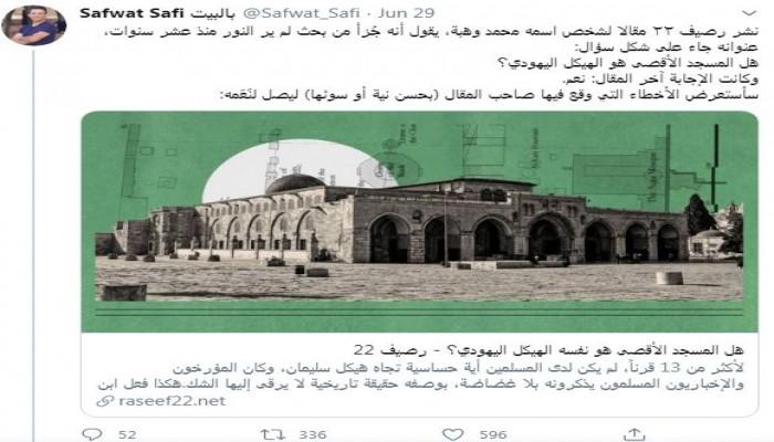 """باحث فلسطيني يفند 13 استدلالا خاطئا لتقرير """"رصيف 22"""" يربط المسجد الأقصى بـ""""الهيكل"""""""