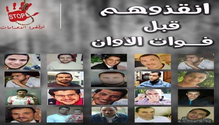 إعدام 34 مواطنا بالنصف الأول من 2020 ومطالبات بالحياة لعشرات الأبرياء
