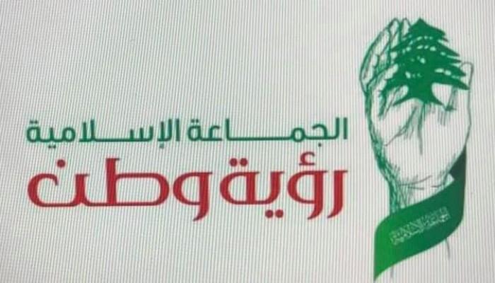 المكتب السياسي للجماعة الإسلامية بلبنان: هناك من يريد جرنا لمعارك إقليمية