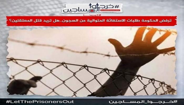 ارتفاع إصابات كورونا بالسجون لـ502 معتقل وتجديد حبس باحث حقوقي