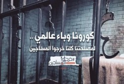 """الأمن الوطني يعاقب 3 معتقلين بتأديب يدخل شهره الخامس بسجن """"برج العرب"""""""