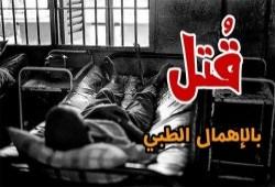 استشهاد المعتقل فاضل الشاذلي داخل محبسه بالإهمال الطبي
