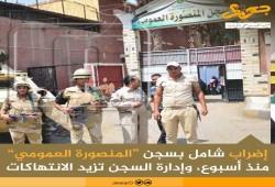 تزايد الانتهاكات بسجن المنصورة.. والمعتقلون يعلنون الإضراب