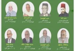 تاريخ رحلات الحج لمرشدي الإخوان