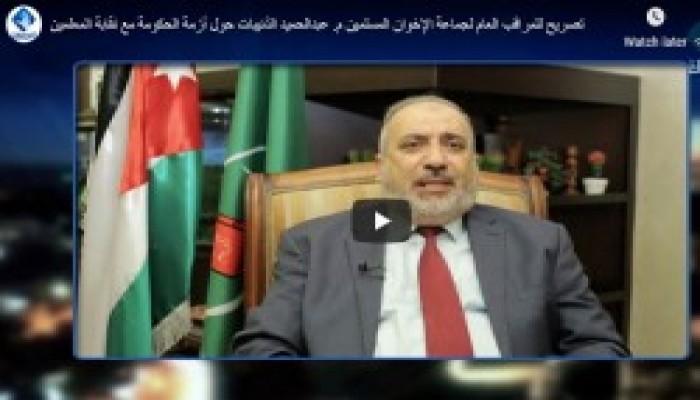"""""""إخوان الأردن"""" يطالبون الملك حل أزمة المعلمين وعبدالله يدعو لانتخابات تشريعية"""