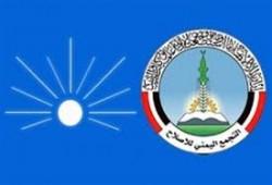 تهنئة التجمع اليمني للإصلاح بعيد الأضحى المبارك