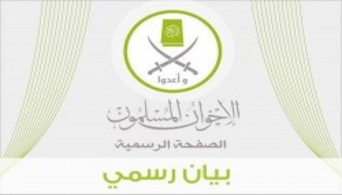 """تهنئة """"الإخوان المسلمون"""" بالسودان بعيد الأضحى المبارك"""