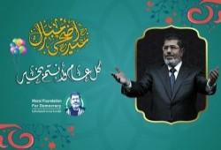 """""""مؤسسة مرسي للديمقراطية"""" تهنئ الأمة بمناسبة عيد الأضحى"""