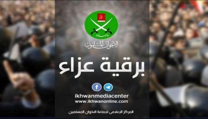 نعى الدكتور سعيد محمود مصطفى أبوزيد