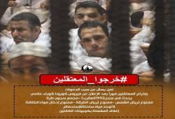 اعتقالات بكفر الشيخ.. منظمات حقوقية تدعو لضرورة تفريغ السجون في ظل كورونا