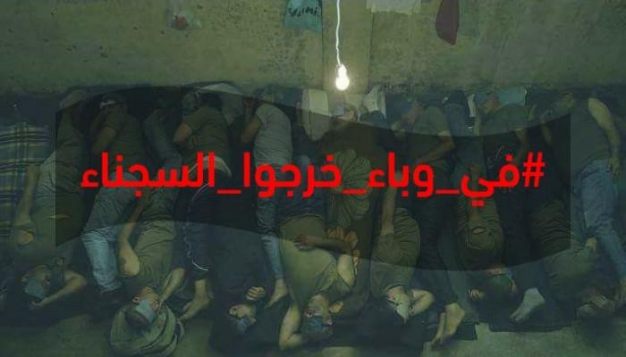 """""""لاكروا"""": في خضم وباء كورونا.. سجناء مصر يعانون الإهمال"""