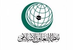 """""""التعاون الإسلامي"""" تدين حصار الهند لجامو وكشمير"""