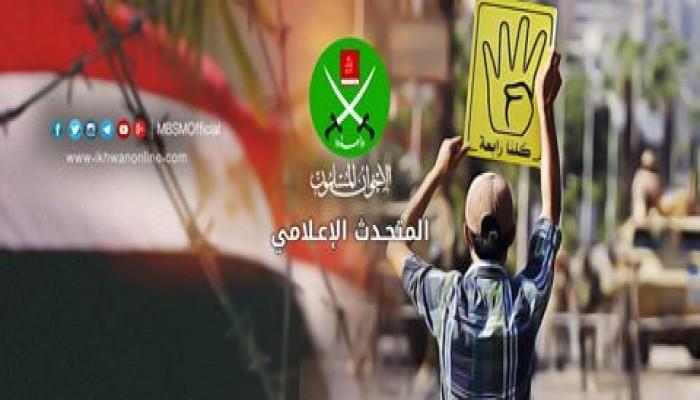 """مع الذكرى السابعة.. شعار """"رابعة"""" ينتشر على حسابات نشطاء"""