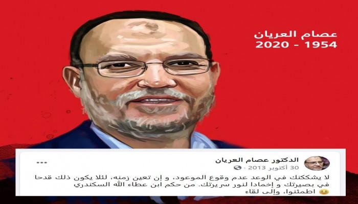 رفض تسليم جثمان الشهيد الدكتور عصام العريان ومنع أسرته من دفنه