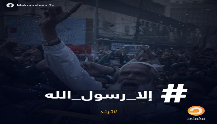 وسم #إلا_رسول_الله يتصدر تويتر مصر بعد ليلة دامية ببنجالور الهندية