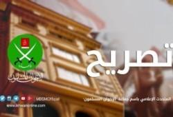 المتحدث الإعلامي: نطالب بالكشف عن حقيقة وفاة الدكتور عصام العريان