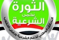 """""""التحالف"""" يحيّى صمود د. محمود عزت.. ويدعو لإنقاذ المعتقلين بسجون السيسي"""