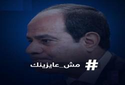 """#مش_عايزينك يتصدر """"تويتر"""" وسط مطالب برحيل السيسى وعصابته"""