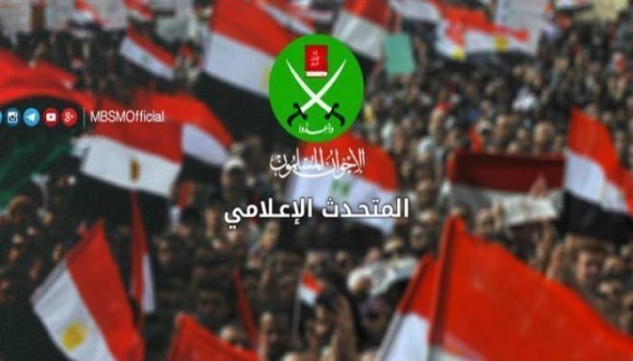 """متحدثو الإخوان"""": الثورة على الظلم ترد الشرعية للشعب"""