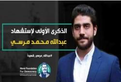 """السائر على درب أبيه.. مؤسسة مرسي للديمقراطية وزوجة الرئيس الشهيد تنعيان """"عبدالله"""""""