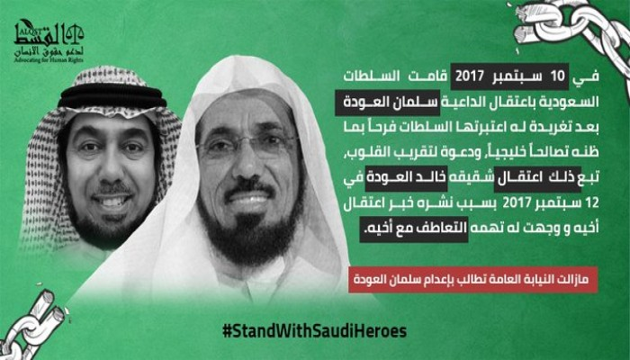"""منظمة حقوقية تطالب بإطلاق سراح سلمان العودة وشقيقه بعد 3 سنوات بسجون """"بن سلمان"""""""