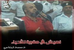 """""""أوقفوا الإعدامات"""" تطالب بوقف تنفيذ أحكام الإعدام المسيسة"""