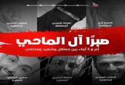 """أحفاد الشيخ عبدالفتاح إسماعيل.. """"آل الماحي"""" بين شهيد ومعتقل ومختفٍ قسريا"""