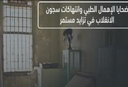 وفاة معتقل ترفع أعداد ضحايا الإهمال الطبي بالسجون إلى 60 خلال 2020