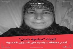 حملة تضامن مع أقدم الأسيرات بسجون السيسي